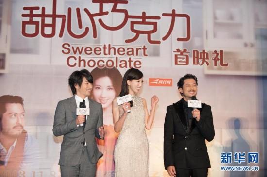(晚报)(1)林志玲主演电影《甜心巧克力》北京首映