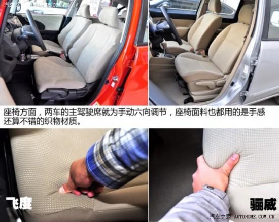 飞度的座椅无论座垫还是靠背的造型都要比骊威的更宽大,而且内部填高清图片