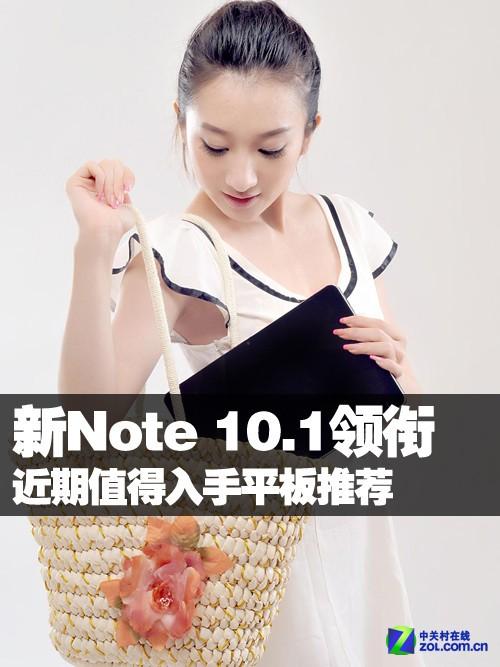 新Note 10.1領銜 近期值得入手平板推薦