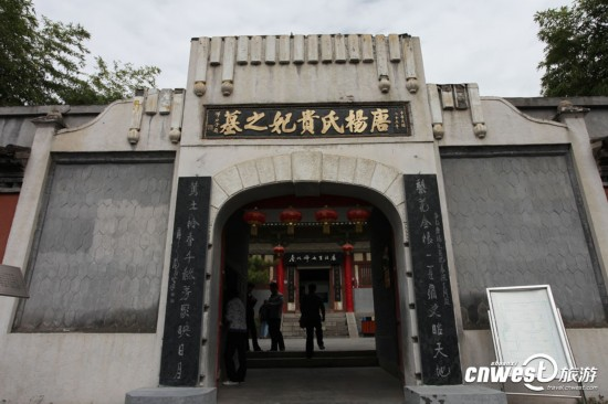 杨贵妃墓景区大门