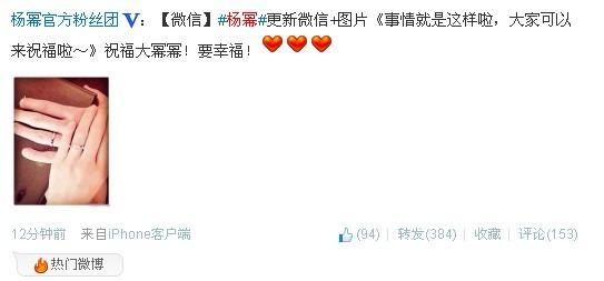 杨幂刘恺威宣布明年1月结婚 晒无名指钻戒