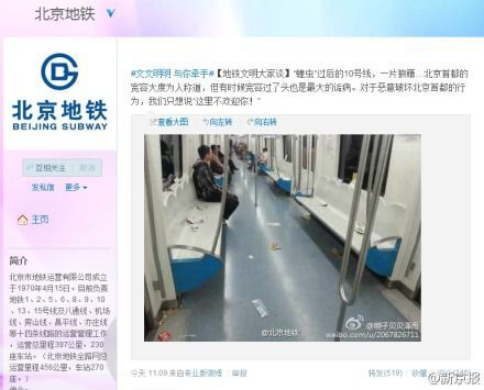 """日前,北京地铁官微发""""蝗虫""""微博引争议。微博截屏"""