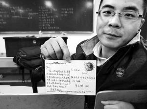 肖志鹏回国后收到旅行中寄给自己的第一张明信片