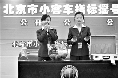 2011年2月26日,工作人员抽取申请人代号。2011年起,北京实行小客车购车摇号政策。新京报资料图片 吴江 摄