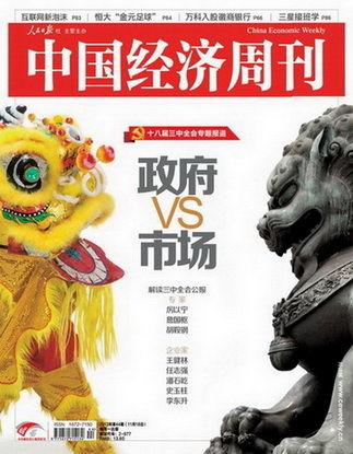 《中國經濟周刊》