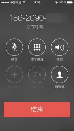iOS7缺陷