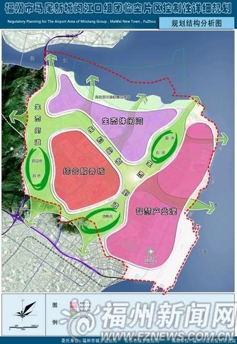 福州临空经济区规划公示 打造海西国际门户枢纽