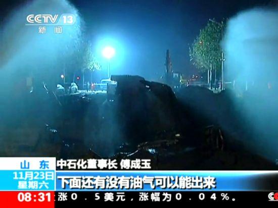 傅成玉爆炸现场指挥工作 向青岛和全国人民道歉截图