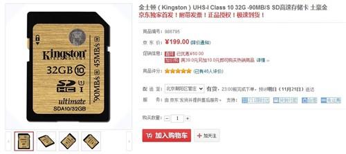 隻選對的不買貴的 小編幫你挑選存儲卡