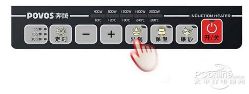 奔腾pc20e-h电磁炉采用轻触式大按键设计