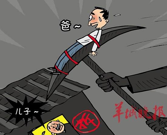 羊城晚报:v漫画拆迁(漫画)问问题的漫画图片