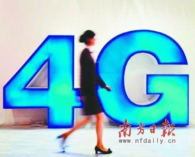 4G時代即將來臨。