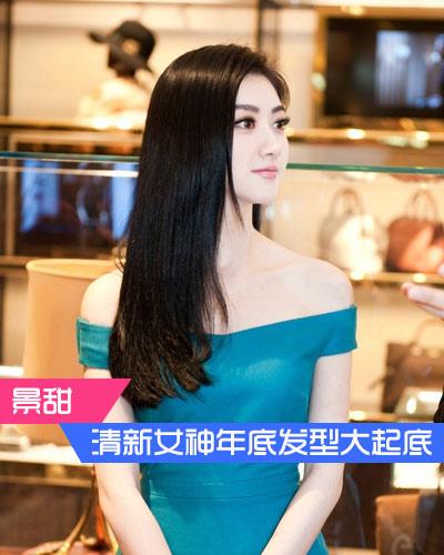 原标题:女星年度发型 清新范女神白百何领衔   景甜示范   侧分长直发