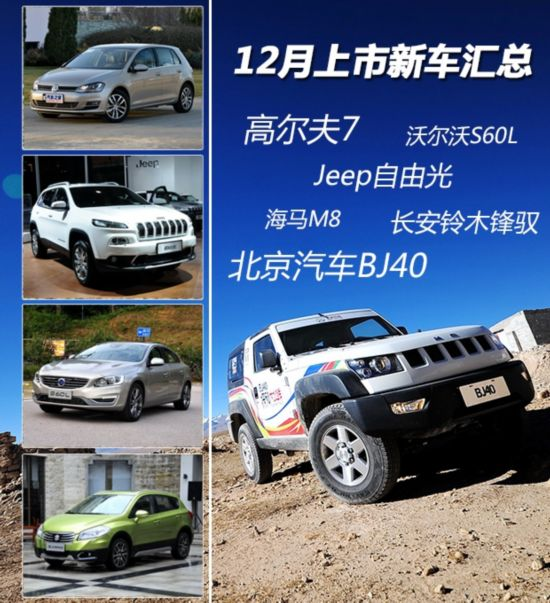 jeep自由光 高尔夫7 北汽bj40等 12月上市新车汇总 高清图片