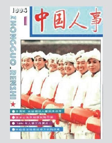 """1994年,""""公务员""""还是一个新名词。当年1月,《中国人事》开始系统介绍中国公务员制度。"""
