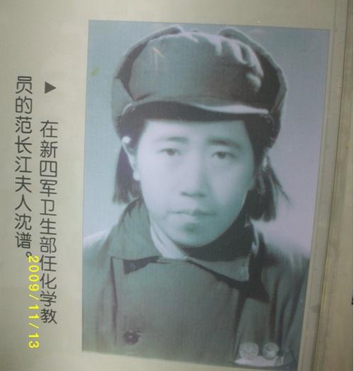 范长江的夫人沈谱同志逝世 享年96岁(附生平)