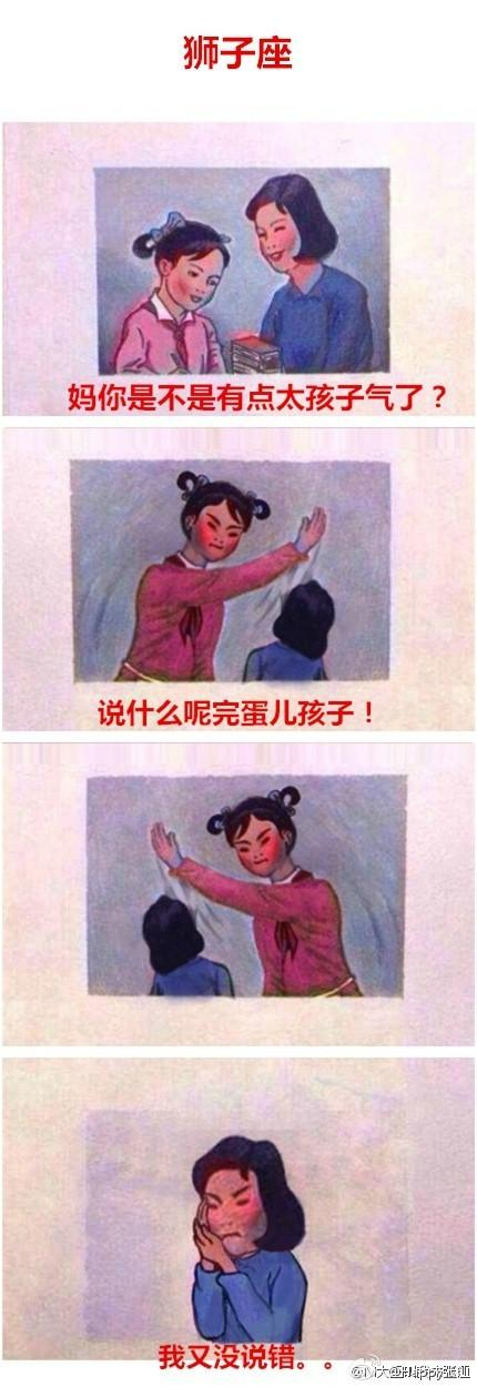 小明小红头像扇耳光_小女孩扇巴掌漫画_裕安图片网