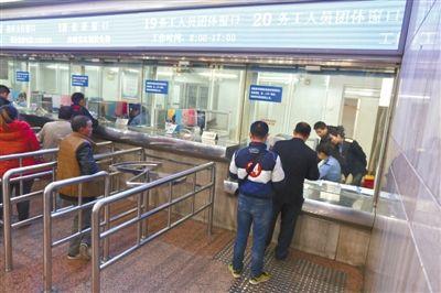 昨日,北京西站,两位企业负责人在给员工办理春运团体票手续。新京报记者 浦峰 摄