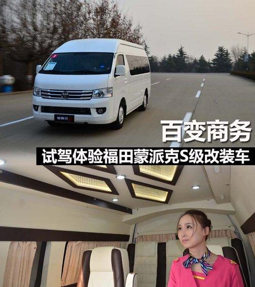 商务 试驾体验福田蒙派克S级改装车高清图片