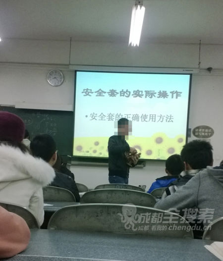 四川大学选修课教学生如何用避孕套 同学点赞