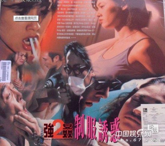 图揭20部香港经典的三级片 少儿实在是不宜
