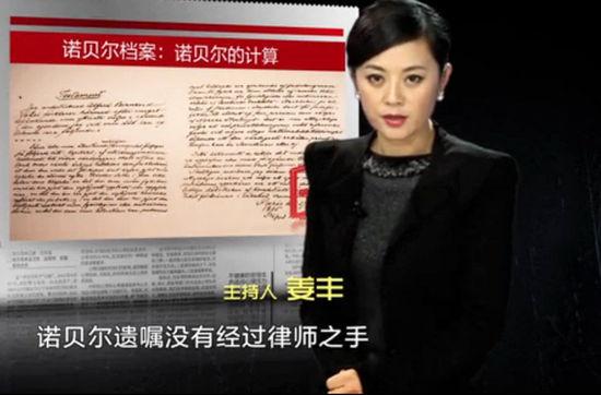 《诺贝尔档案》5集纪录片特约前央视主持人姜丰