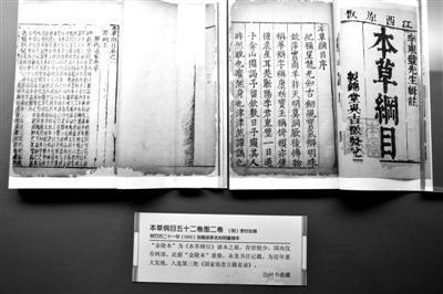 昨日,国家图书馆,目前民间唯一一本金陵本全本《本草纲目》首次展出。本组图片/新京报记者 浦峰 摄