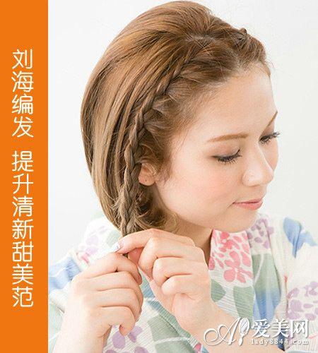 step1:将前额的头发中分后,分别往下编成两个麻花辫,发尾用发圈固定.