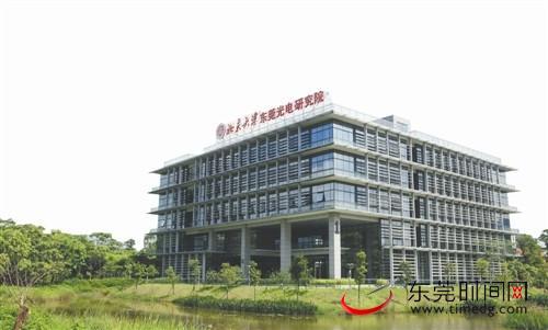 北京大学东莞光电研究院正式奠基