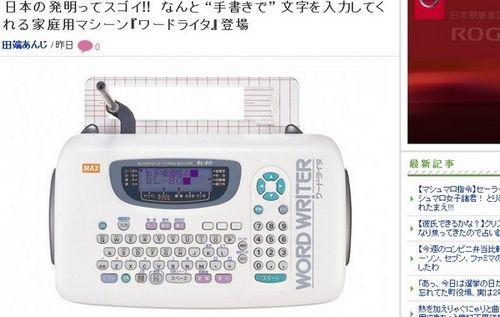 """日本""""自动写字机""""轻松完成纸上书写造价不菲"""