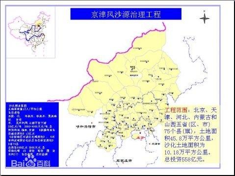 中国将用10年时间投入近878亿治理京津风沙源