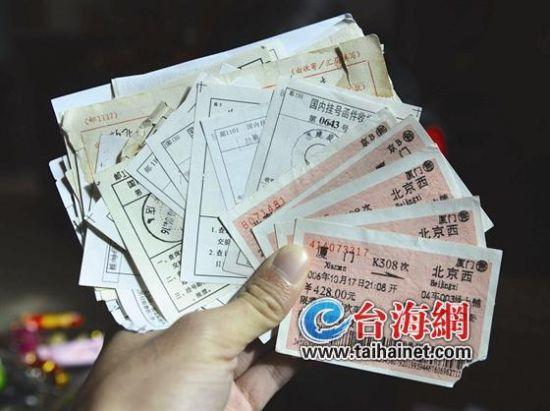 去北京上访的票据