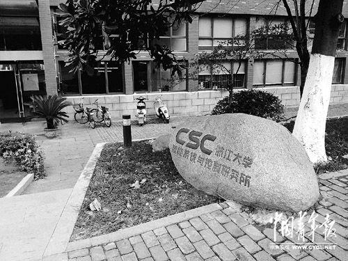 褚健任所长的浙江大学智能系统与控制研究所。本报记者 刘星摄