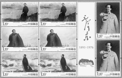 毛主席的光辉歌词歌谱-纪念毛泽东120周年诞辰邮票发行