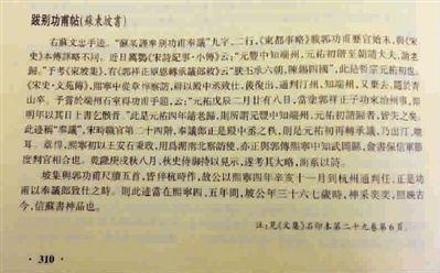 《翁方纲题跋手札集录》中翁方纲题跋本报记者 陈梦泽 摄