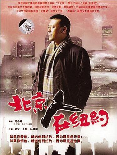 《北京人在纽约》