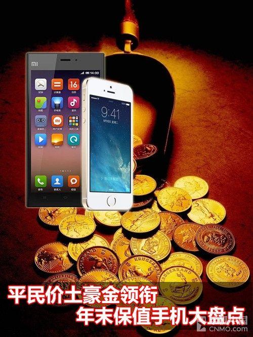 小米3\/iPhone 5s\/努比亚Z5S 年末保值手机大盘