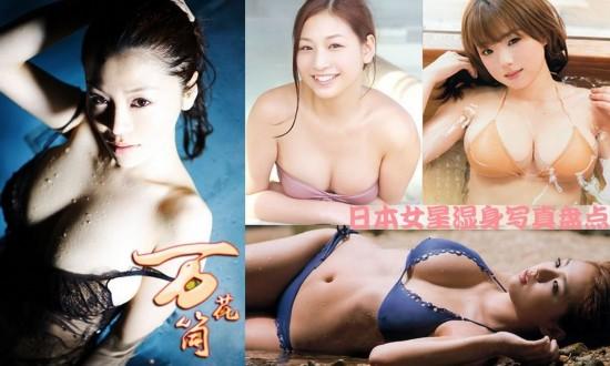 日本女星湿身写真动人瞬间