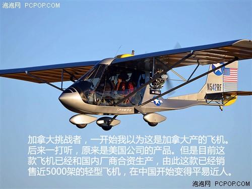 實現童年夢想!百萬以下輕型飛機導購