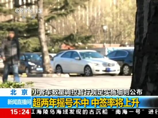 北京小客车超两年摇号不中者 中签率将上升截图