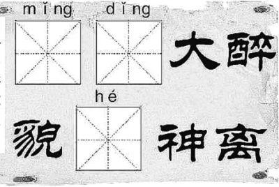 """写对""""妆奁"""",为何写错""""矢量""""?"""