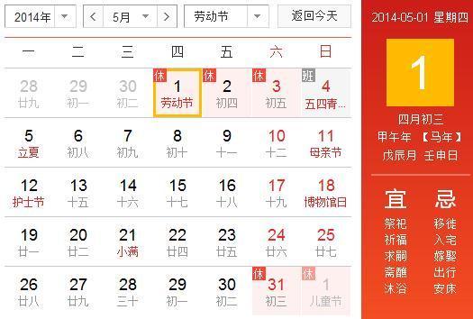 2014年放假安排时间表出炉