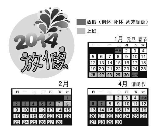 2014年放假安排时间表:除夕不放假