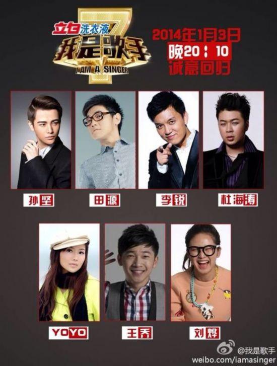 《我是歌手》第二季首发实力排行榜 邓紫棋小