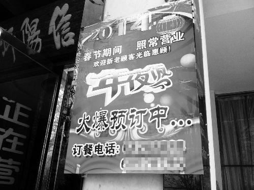 郑州年夜饭预订失热度 各饭店抢市场出花招