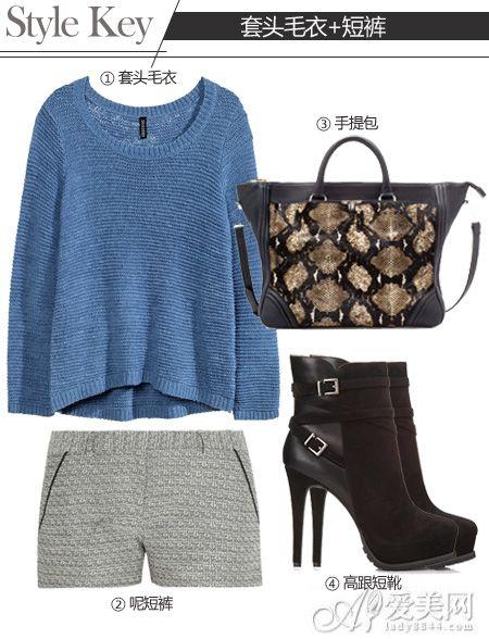 年度最时髦装扮:毛衣+短打下装百搭不厌