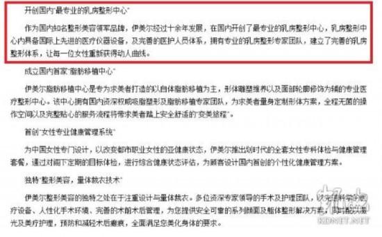 北京嫣然天使儿童医院