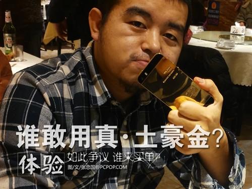 iPhone5s黄金版 你怎么看待奢侈品手机