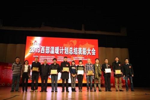 北京华文学院华裔志愿者获西部温暖计划十佳称号