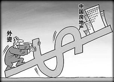 商务部:外资来华炒房将受严密监控
